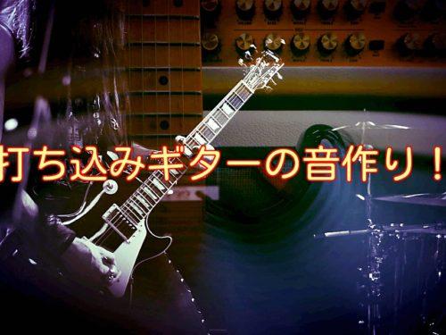 打ち込みギターの音作り