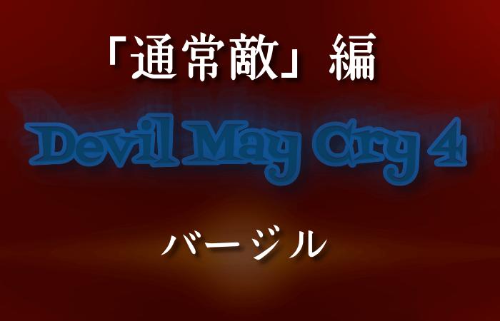 Devil May Cry4バージル「通常敵」編
