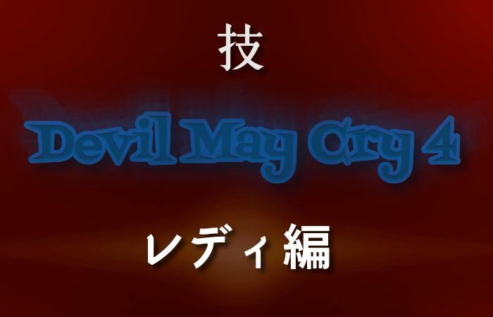 Devil May Cry 4 技 レディ編